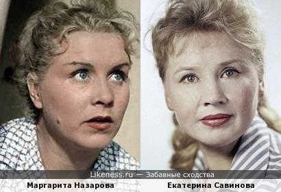 Маргарита Назарова и Екатерина Савинова похожи.