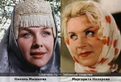 Нинель Мышкова и Маргарита Назарова похожи.