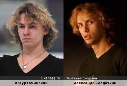 Артур Гачинский похож на Александра Солдаткина