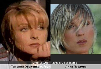 Лика Стар похожа на Татьяну Овсиенко.