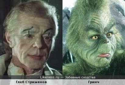 Стриженов и Гринч похожи.