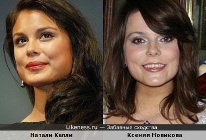 Натали Келли похожа на Ксению Новикову.
