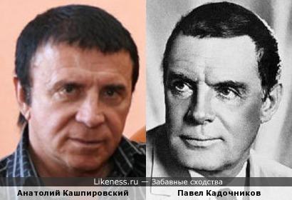 На этой фотографии Кадочников- вылитый Кашпировский!