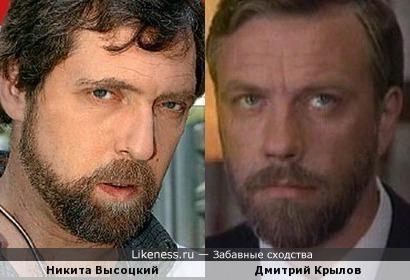 Никита Высоцкий и Дмитрий Крылов похожи.