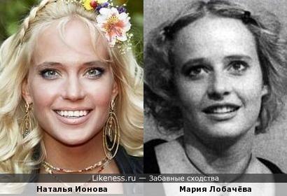 Наталья Ионова и Мария Лобачёва