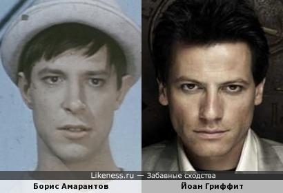 Амарантов и Гриффит похожи