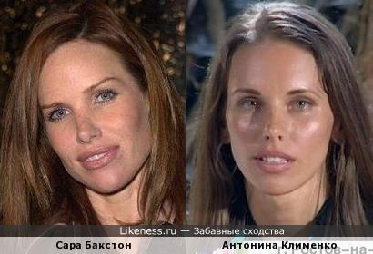Антонина Клименко похожа на Сару Бакстон.