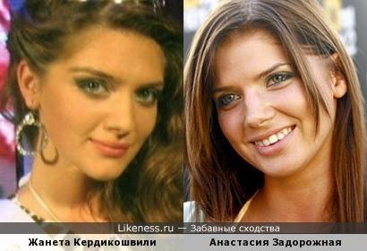 Жанета Кердикошвили похожа на Анастасию Задорожную.