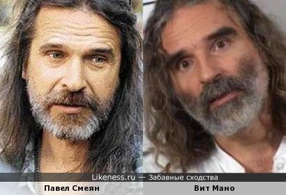 Павел Смеян и Вит Мано похожи