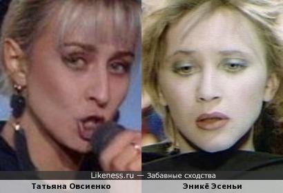 Эникё Эсеньи похожа на Татьяну Овсиенко