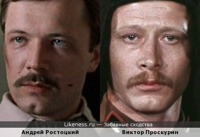 Ростоцкий и Проскурин похожи?.....