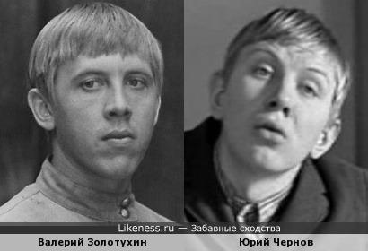 Трагикомики. Золотухин- Чернов №2.