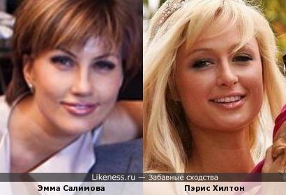 Пэрис не уникальна, в России Эмма есть точно такая же.