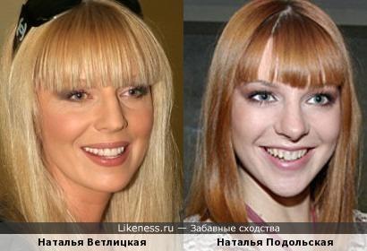 Наталья постарше, Наташа помладше.