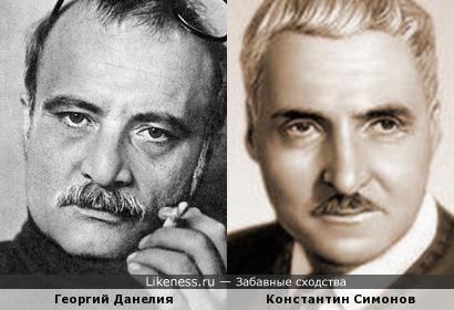 Данелия и Симонов похожи.