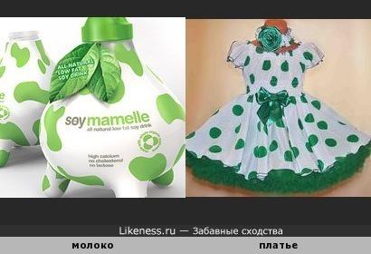 Платье похоже на упаковку соевого молока