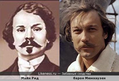 Майн Рид похож на Барона Мюнхаузена в исполнении Олега Янковского.