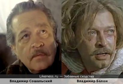 Балон и Сошальский