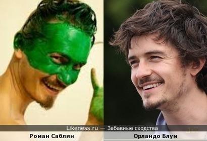 Орландо, зелёные идут!