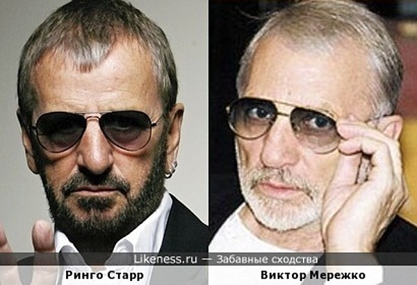 Ринго Старр похож на Виктора Мережко