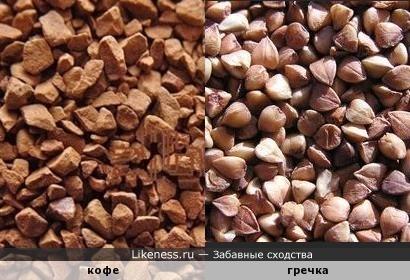 Гранулированный кофе похож на гречневую крупу.