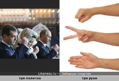 Камень, ножницы, бумага- политическая игра.
