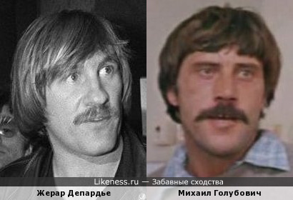 Найден русский брат Депардье.