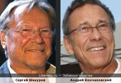 Шакуров и Кончаловский
