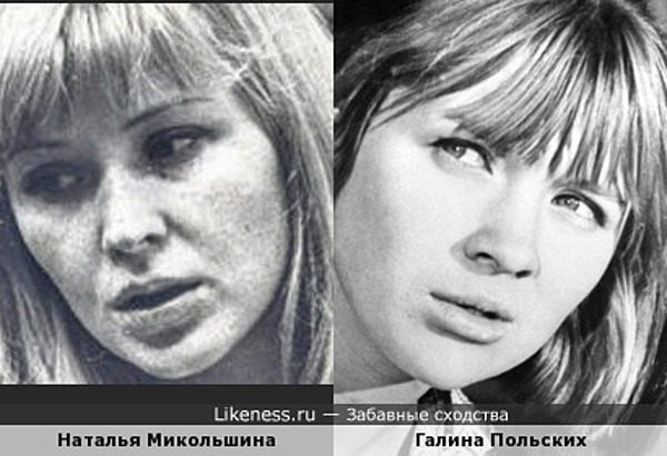 Наталья Микольшина похожа на Галину Польских