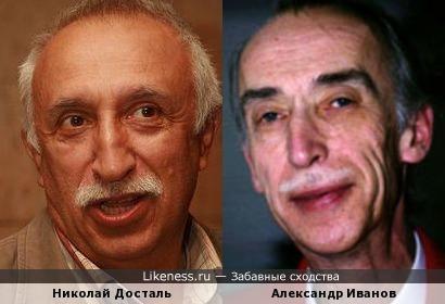 Досталь и Иванов