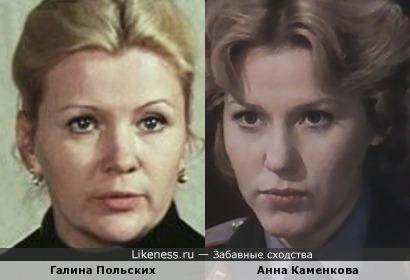 Почему то Анна Каменкова напомнила Галину Польских.