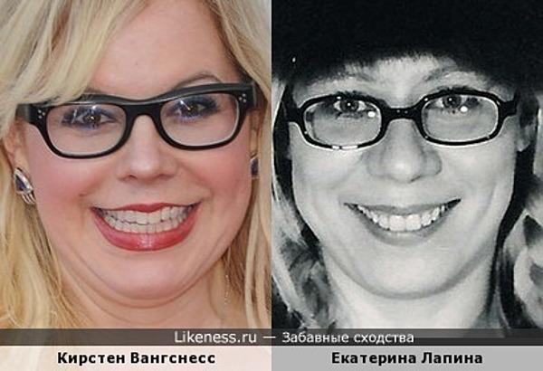 Кирстен Вангснесс похожа на Екатерину Лапину