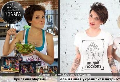 Приготовь русскому, но не давай есть!