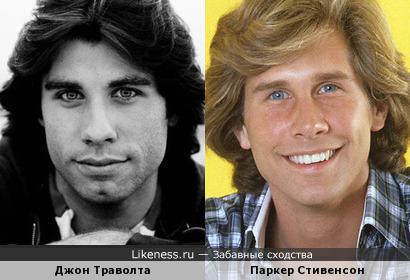 Джон Траволта и Паркер Стивенсон похожи