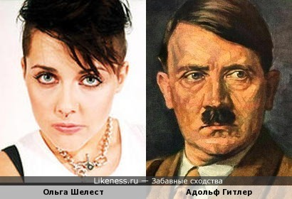 Серьга под носом Шелест всегда напоминала то ли соплю, то ли усы Гитлера.