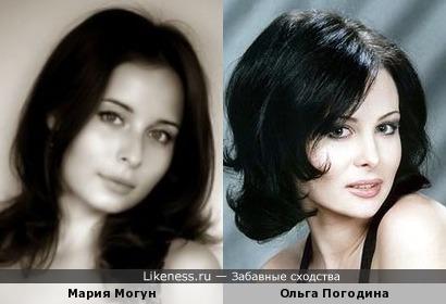Мария Моргун и Ольга Погодина похожи.