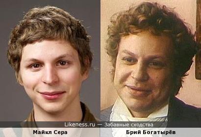 Майкл Сера похож на Юрия Богатырёва