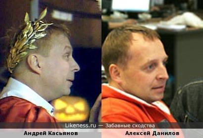 Касьянов и Данилов похожи