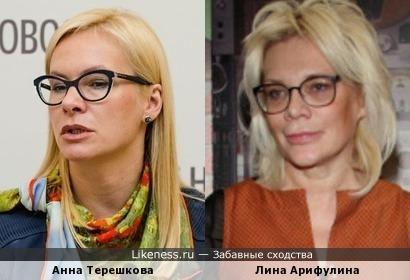 Анна Терешкова похожа на Лину Арифулину