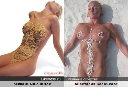 Реклама кедровых орешков с неизвестной моделью напомнила известные снимки.
