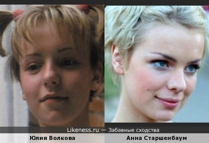 Анна Старшенбаум похожа на Юлию Волклову в детстве.