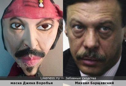 Михаил Барщевский и Джонни Депп совсем не похожи.