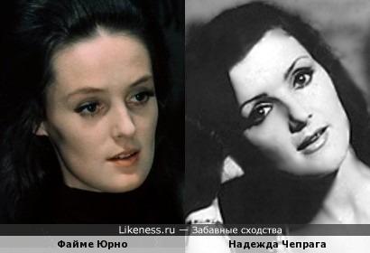Файме Юрно и Надежда Чепрага похожи.