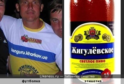 Возможно, внутри этого парня тоже пиво....