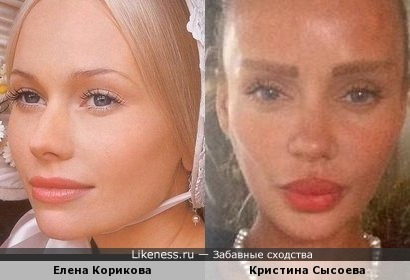 Какой м-м-м-м..-чудак так изуродовал Корикову?