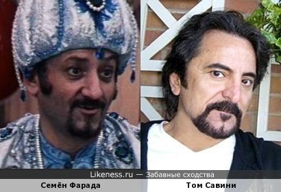 Том Савини похож на Семёна Фараду
