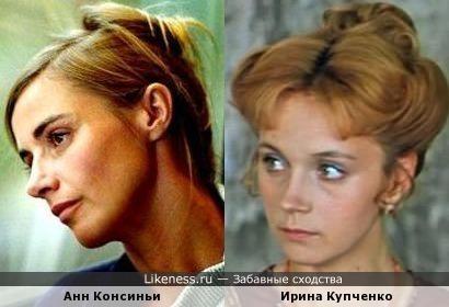 Анн Консиньи напомнила Ирину Купченко.
