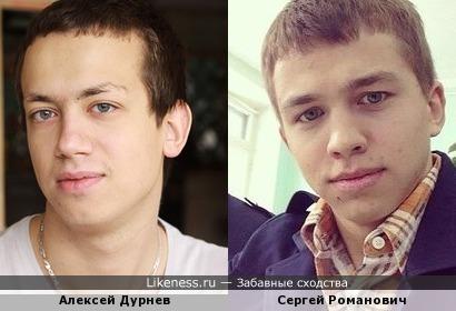 Дурнев и Романович похожи