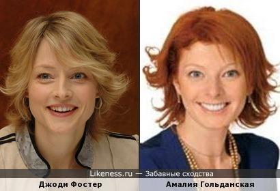 Д.Фостер и А.Гольданская похожи
