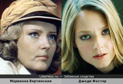 Марианна Вертинская и Джоди Фостер похожи.